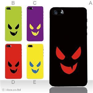 カラーE ハードケース iPhone5S/iPhone5 ケース/アイフォン5/ハードケース/ハード/ docomo/au/SoftBank 対応 カバー ジャケット スマホケース phone5_a12_540a_e