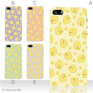カラーE ハードケース iPhone5S/iPhone5 ケース/アイフォン5/ハードケース/ハード/ docomo/au/SoftBank 対応 カバー ジャケット スマホケース phone5_a12_542a_e