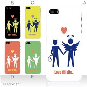 カラーE ハードケース iPhone5S/iPhone5 ケース/アイフォン5/ハードケース/ハード/ docomo/au/SoftBank 対応 カバー ジャケット スマホケース phone5_a12_543a_e