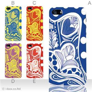 カラーE ハードケース iPhone5S/iPhone5 ケース/アイフォン5/ハードケース/ハード/ docomo/au/SoftBank 対応 カバー ジャケット スマホケース phone5_a12_548a_e