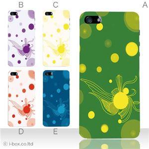 カラーE ハードケース iPhone5S/iPhone5 ケース/アイフォン5/ハードケース/ハード/ docomo/au/SoftBank 対応 カバー ジャケット スマホケース phone5_a12_550a_e