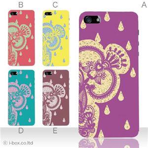 カラーE ハードケース iPhone5S/iPhone5 ケース/アイフォン5/ハードケース/ハード/ docomo/au/SoftBank 対応 カバー ジャケット スマホケース phone5_a12_555a_e