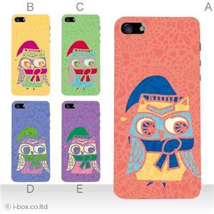 カラーE ハードケース iPhone5S/iPhone5 ケース/アイフォン5/ハードケース/ハード/ docomo/au/SoftBank 対応 カバー ジャケット スマホケース phone5_a12_561a_e