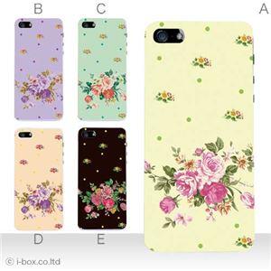 カラーE ハードケース iPhone5S/iPhone5 ケース/アイフォン5/ハードケース/ハード/ docomo/au/SoftBank 対応 カバー ジャケット スマホケース phone5_a12_562a_e