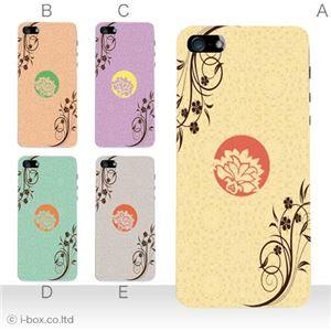 カラーE ハードケース iPhone5S/iPhone5 ケース/アイフォン5/ハードケース/ハード/ docomo/au/SoftBank 対応 カバー ジャケット スマホケース phone5_a12_571a_e