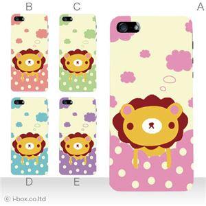カラーE ハードケース iPhone5S/iPhone5 ケース/アイフォン5/ハードケース/ハード/ docomo/au/SoftBank 対応 カバー ジャケット スマホケース phone5_a12_574a_e