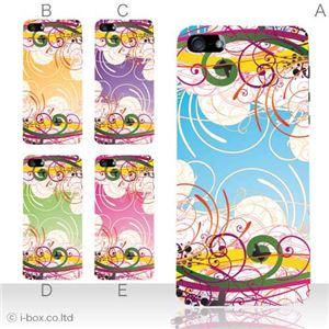 カラーE ハードケース iPhone5S/iPhone5 ケース/アイフォン5/ハードケース/ハード/ docomo/au/SoftBank 対応 カバー ジャケット スマホケース phone5_a15_535a_e