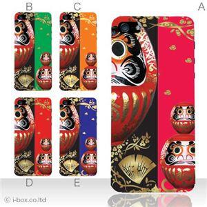 カラーE ハードケース iPhone5S/iPhone5 ケース/アイフォン5/ハードケース/ハード/ docomo/au/SoftBank 対応 カバー ジャケット スマホケース phone5_a15_537a_e