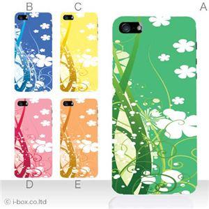 カラーE ハードケース iPhone5S/iPhone5 ケース/アイフォン5/ハードケース/ハード/ docomo/au/SoftBank 対応 カバー ジャケット スマホケース phone5_a15_538a_e