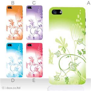 カラーE ハードケース iPhone5S/iPhone5 ケース/アイフォン5/ハードケース/ハード/ docomo/au/SoftBank 対応 カバー ジャケット スマホケース phone5_a15_539a_e