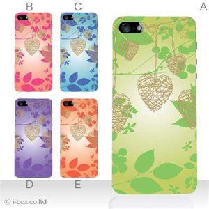 カラーE ハードケース iPhone5S/iPhone5 ケース/アイフォン5/ハードケース/ハード/ docomo/au/SoftBank 対応 カバー ジャケット スマホケース phone5_a15_540a_e