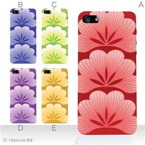 カラーE ハードケース iPhone5S/iPhone5 ケース/アイフォン5/ハードケース/ハード/ docomo/au/SoftBank 対応 カバー ジャケット スマホケース phone5_a15_541a_e