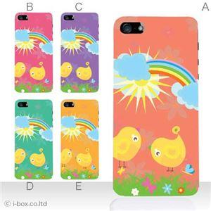 カラーE ハードケース iPhone5S/iPhone5 ケース/アイフォン5/ハードケース/ハード/ docomo/au/SoftBank 対応 カバー ジャケット スマホケース phone5_a15_543a_e