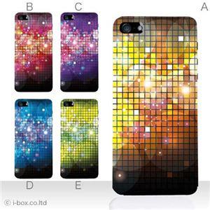 カラーE ハードケース iPhone5S/iPhone5 ケース/アイフォン5/ハードケース/ハード/ docomo/au/SoftBank 対応 カバー ジャケット スマホケース phone5_a15_555a_e