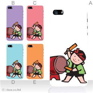 カラーE ハードケース iPhone5S/iPhone5 ケース/アイフォン5/ハードケース/ハード/ docomo/au/SoftBank 対応 カバー ジャケット スマホケース phone5_a15_557a_e