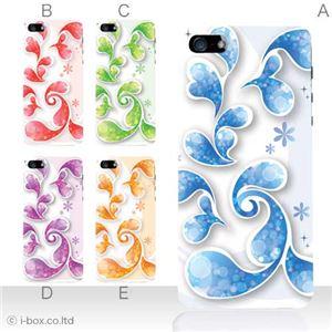 カラーE ハードケース iPhone5S/iPhone5 ケース/アイフォン5/ハードケース/ハード/ docomo/au/SoftBank 対応 カバー ジャケット スマホケース phone5_a15_568a_e