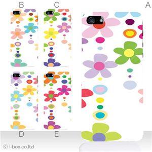 カラーE ハードケース iPhone5S/iPhone5 ケース/アイフォン5/ハードケース/ハード/ docomo/au/SoftBank 対応 カバー ジャケット スマホケース phone5_a15_572a_e