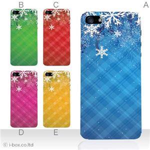 カラーE ハードケース iPhone5S/iPhone5 ケース/アイフォン5/ハードケース/ハード/ docomo/au/SoftBank 対応 カバー ジャケット スマホケース phone5_a15_577a_e
