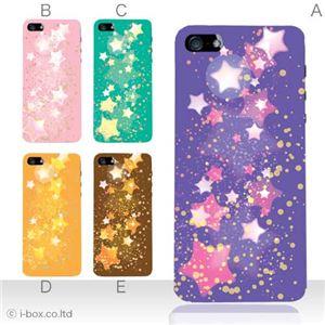 カラーE ハードケース iPhone5S/iPhone5 ケース/アイフォン5/ハードケース/ハード/ docomo/au/SoftBank 対応 カバー ジャケット スマホケース phone5_a15_581a_e