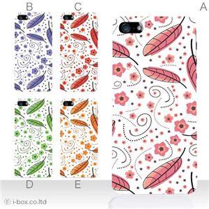 カラーE ハードケース iPhone5S/iPhone5 ケース/アイフォン5/ハードケース/ハード/ docomo/au/SoftBank 対応 カバー ジャケット スマホケース phone5_a15_584a_e
