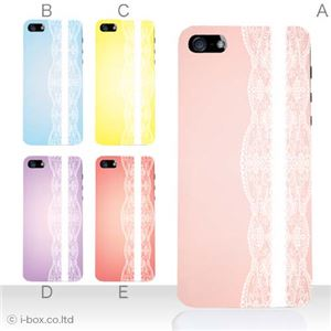 カラーE ハードケース iPhone5S/iPhone5 ケース/アイフォン5/ハードケース/ハード/ docomo/au/SoftBank 対応 カバー ジャケット スマホケース phone5_a15_618a_e