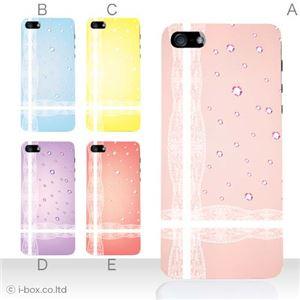 カラーE ハードケース iPhone5S/iPhone5 ケース/アイフォン5/ハードケース/ハード/ docomo/au/SoftBank 対応 カバー ジャケット スマホケース phone5_a15_619a_e