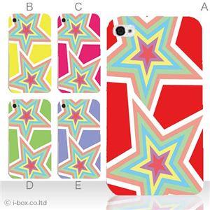 カラーE ハードケース iPhone5S/iPhone5 ケース/アイフォン5/ハードケース/ハード/ docomo/au/SoftBank 対応 カバー ジャケット スマホケース phone5_a16_503a_e
