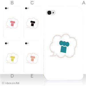 カラーE ハードケース iPhone5S/iPhone5 ケース/アイフォン5/ハードケース/ハード/ docomo/au/SoftBank 対応 カバー ジャケット スマホケース phone5_a16_516a_e