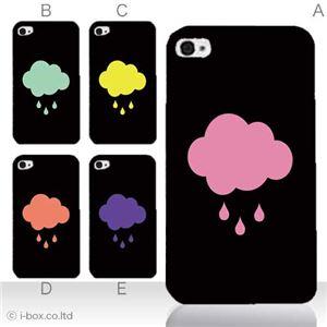 カラーE ハードケース iPhone5S/iPhone5 ケース/アイフォン5/ハードケース/ハード/ docomo/au/SoftBank 対応 カバー ジャケット スマホケース phone5_a16_518a_e