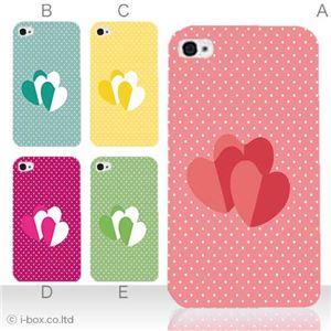 カラーE ハードケース iPhone5S/iPhone5 ケース/アイフォン5/ハードケース/ハード/ docomo/au/SoftBank 対応 カバー ジャケット スマホケース phone5_a16_520a_e