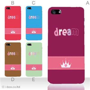 カラーE ハードケース iPhone5S/iPhone5 ケース/アイフォン5/ハードケース/ハード/ docomo/au/SoftBank 対応 カバー ジャケット スマホケース phone5_a16_521a_e