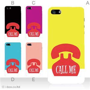 カラーE ハードケース iPhone5S/iPhone5 ケース/アイフォン5/ハードケース/ハード/ docomo/au/SoftBank 対応 カバー ジャケット スマホケース phone5_a16_522a_e