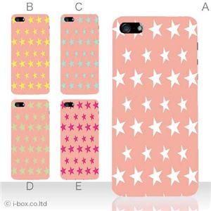 カラーE ハードケース iPhone5S/iPhone5 ケース/アイフォン5/ハードケース/ハード/ docomo/au/SoftBank 対応 カバー ジャケット スマホケース phone5_a16_523a_e