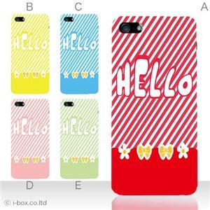 カラーE ハードケース iPhone5S/iPhone5 ケース/アイフォン5/ハードケース/ハード/ docomo/au/SoftBank 対応 カバー ジャケット スマホケース phone5_a16_526a_e