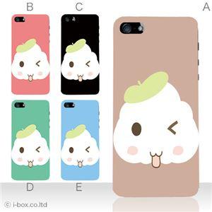 カラーE ハードケース iPhone5S/iPhone5 ケース/アイフォン5/ハードケース/ハード/ docomo/au/SoftBank 対応 カバー ジャケット スマホケース phone5_a16_527a_e