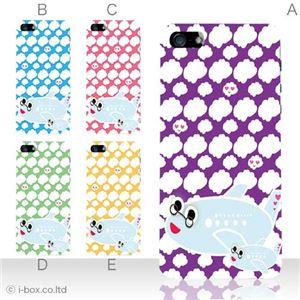 カラーE ハードケース iPhone5S/iPhone5 ケース/アイフォン5/ハードケース/ハード/ docomo/au/SoftBank 対応 カバー ジャケット スマホケース phone5_a16_528a_e