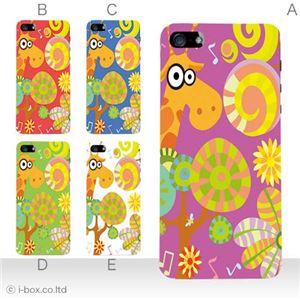 カラーE ハードケース iPhone5S/iPhone5 ケース/アイフォン5/ハードケース/ハード/ docomo/au/SoftBank 対応 カバー ジャケット スマホケース phone5_a16_570a_e