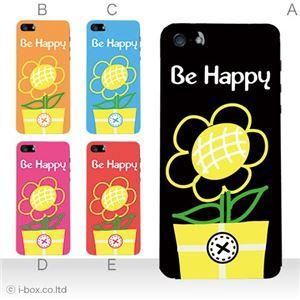 カラーE ハードケース iPhone5S/iPhone5 ケース/アイフォン5/ハードケース/ハード/ docomo/au/SoftBank 対応 カバー ジャケット スマホケース phone5_a16_577a_e