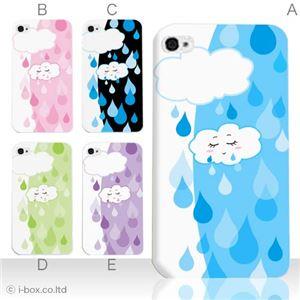 カラーE ハードケース iPhone5S/iPhone5 ケース/アイフォン5/ハードケース/ハード/ docomo/au/SoftBank 対応 カバー ジャケット スマホケース phone5_a17_501a_e