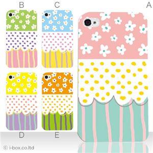 カラーE ハードケース iPhone5S/iPhone5 ケース/アイフォン5/ハードケース/ハード/ docomo/au/SoftBank 対応 カバー ジャケット スマホケース phone5_a17_503a_e