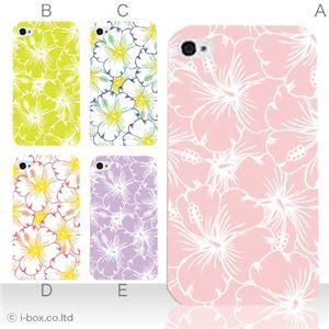 カラーE ハードケース iPhone5S/iPhone5 ケース/アイフォン5/ハードケース/ハード/ docomo/au/SoftBank 対応 カバー ジャケット スマホケース phone5_a17_509a_e
