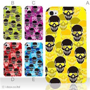 カラーE ハードケース iPhone5S/iPhone5 ケース/アイフォン5/ハードケース/ハード/ docomo/au/SoftBank 対応 カバー ジャケット スマホケース phone5_a17_516a_e