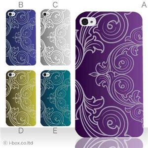 カラーE ハードケース iPhone5S/iPhone5 ケース/アイフォン5/ハードケース/ハード/ docomo/au/SoftBank 対応 カバー ジャケット スマホケース phone5_a17_517a_e