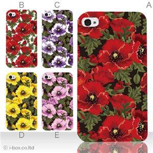 カラーE ハードケース iPhone5S/iPhone5 ケース/アイフォン5/ハードケース/ハード/ docomo/au/SoftBank 対応 カバー ジャケット スマホケース phone5_a17_520a_e