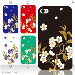 カラーE ハードケース iPhone5S/iPhone5 ケース/アイフォン5/ハードケース/ハード/ docomo/au/SoftBank 対応 カバー ジャケット スマホケース phone5_a17_522a_e