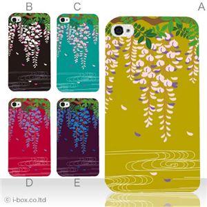 カラーE ハードケース iPhone5S/iPhone5 ケース/アイフォン5/ハードケース/ハード/ docomo/au/SoftBank 対応 カバー ジャケット スマホケース phone5_a17_524a_e