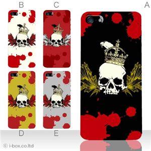 カラーE ハードケース iPhone5S/iPhone5 ケース/アイフォン5/ハードケース/ハード/ docomo/au/SoftBank 対応 カバー ジャケット スマホケース phone5_a17_530a_e