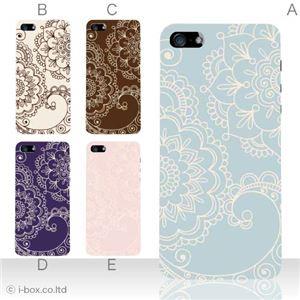 カラーE ハードケース iPhone5S/iPhone5 ケース/アイフォン5/ハードケース/ハード/ docomo/au/SoftBank 対応 カバー ジャケット スマホケース phone5_a17_531a_e