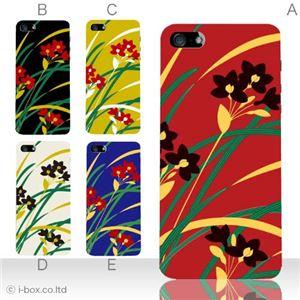カラーE ハードケース iPhone5S/iPhone5 ケース/アイフォン5/ハードケース/ハード/ docomo/au/SoftBank 対応 カバー ジャケット スマホケース phone5_a17_532a_e