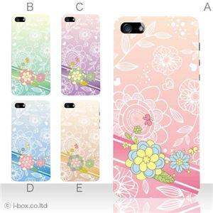 カラーE ハードケース iPhone5S/iPhone5 ケース/アイフォン5/ハードケース/ハード/ docomo/au/SoftBank 対応 カバー ジャケット スマホケース phone5_a17_535a_e